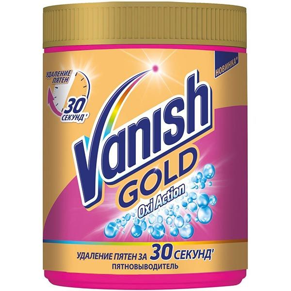картинка Ваниш Окси Голд / Vanish Oxi Action Gold - Пятновыводитель для цветного (розовый) 1 кг